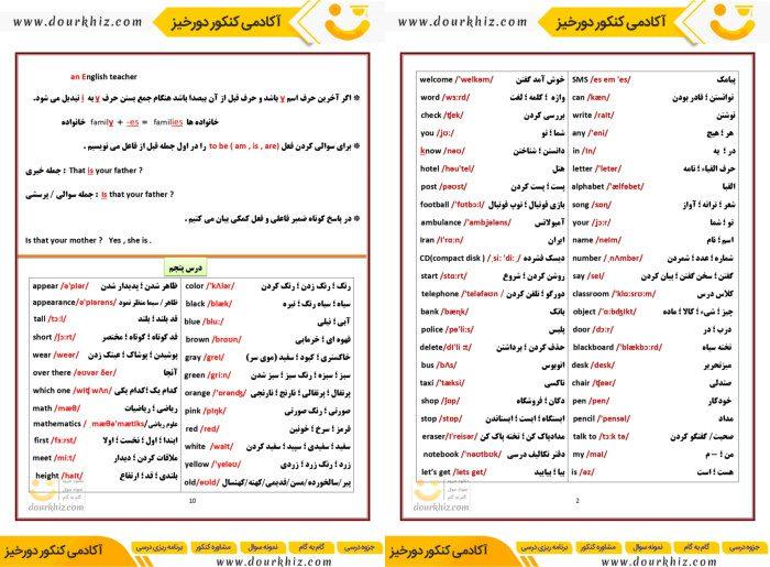نمونه صفحه جزوه زبان هفتم