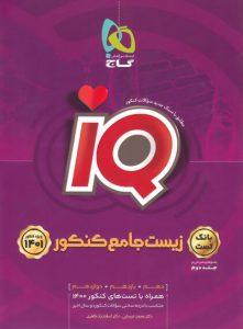 زیست IQ گاج جلد 1