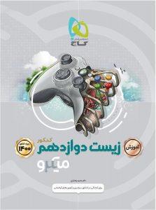 خرید آموزش زیست شناسی دوازدهم میکرو گاج (جلد دوم)