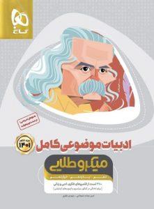 خرید ادبیات موضوعی کامل کنکور میکرو طلایی گاج (جلد اول)