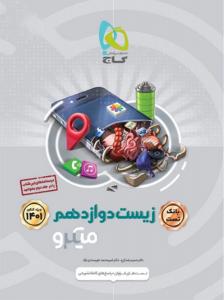خرید بانک تست زیست شناسی دوازدهم میکرو گاج (جلد اول)