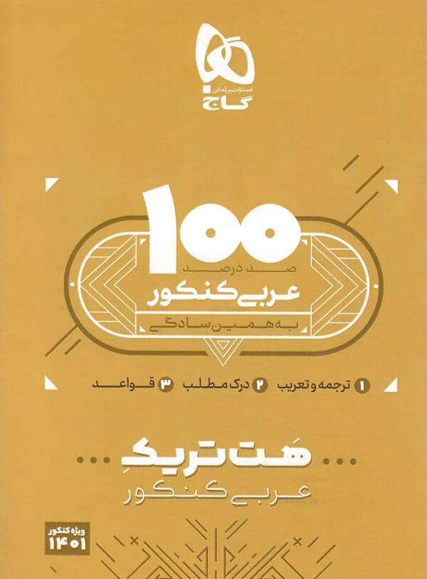 خرید بسته کتاب هت تریک عربی کنکور گاج