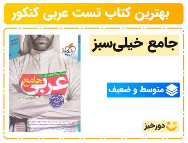 بهترین کتاب عربی کنکور برای سطح متوسط و ضعیف