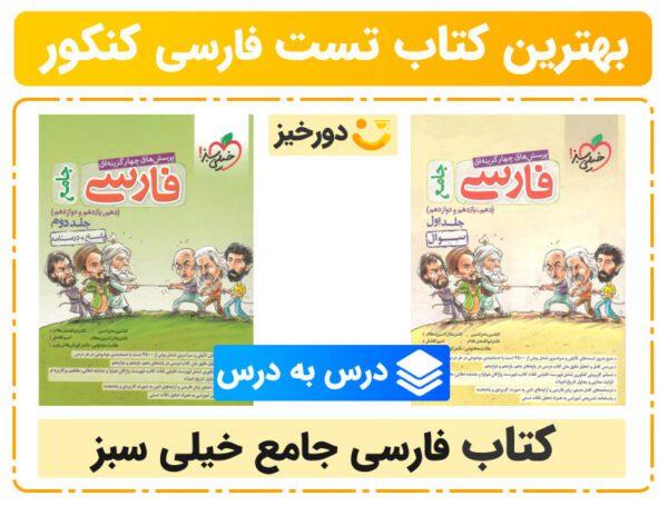 بهترین متاب فارسی کنکور درس به درس