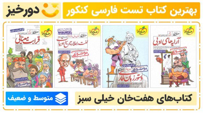 بهترین کتاب فارسی کنکور برای سطح ضعیف