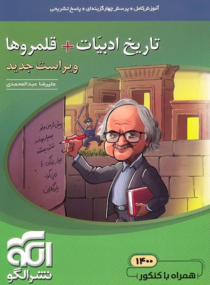خرید تاریخ ادبیات + قلمروها نشر الگو