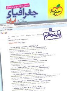 خرید جغرافیای ایران دهم تست خیلی سبز