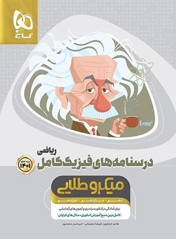 خرید درسنامه های فیزیک کامل کنکور ریاضی میکرو طلایی گاج (جلد دوم)