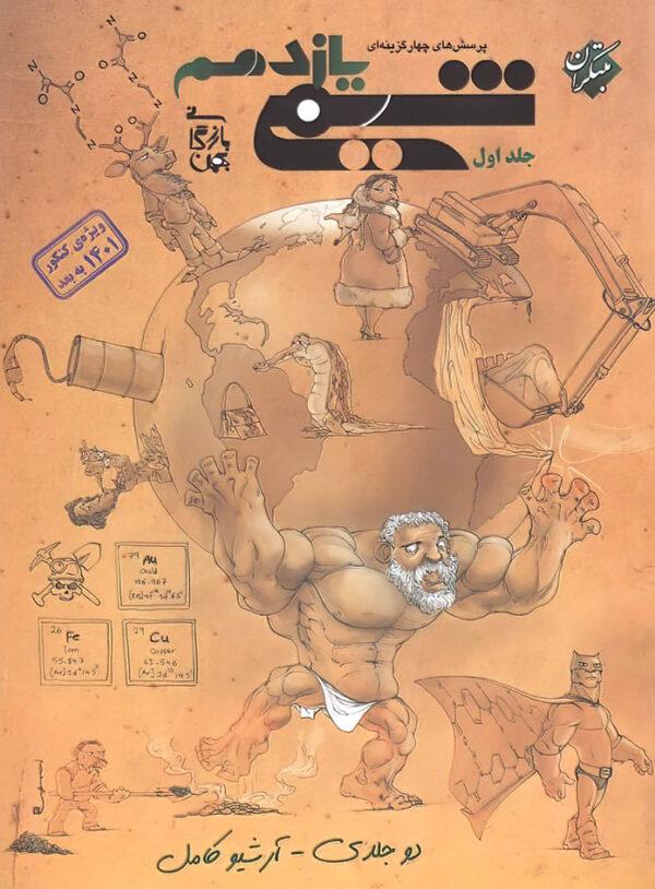 خرید شیمی یازدهم تست مبتکران (جلد اول)