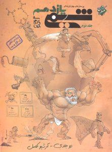 خرید شیمی یازدهم تست مبتکران (جلد دوم)