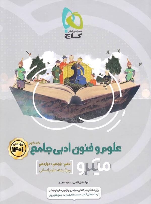 خرید علوم و فنون ادبی جامع کنکور میکرو گاج