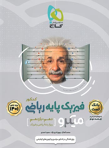 خرید فیزیک پایه دهم و یازدهم ریاضی میکرو گاج (جلد اول)