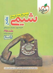 خرید پاسخنامه شیمی جامع کنکور تست خیلی سبز (جلد دوم)