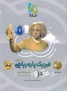 خرید پاسخنامه فیزیک پایه دهم و یازدهم ریاضی میکرو گاج (جلد دوم)