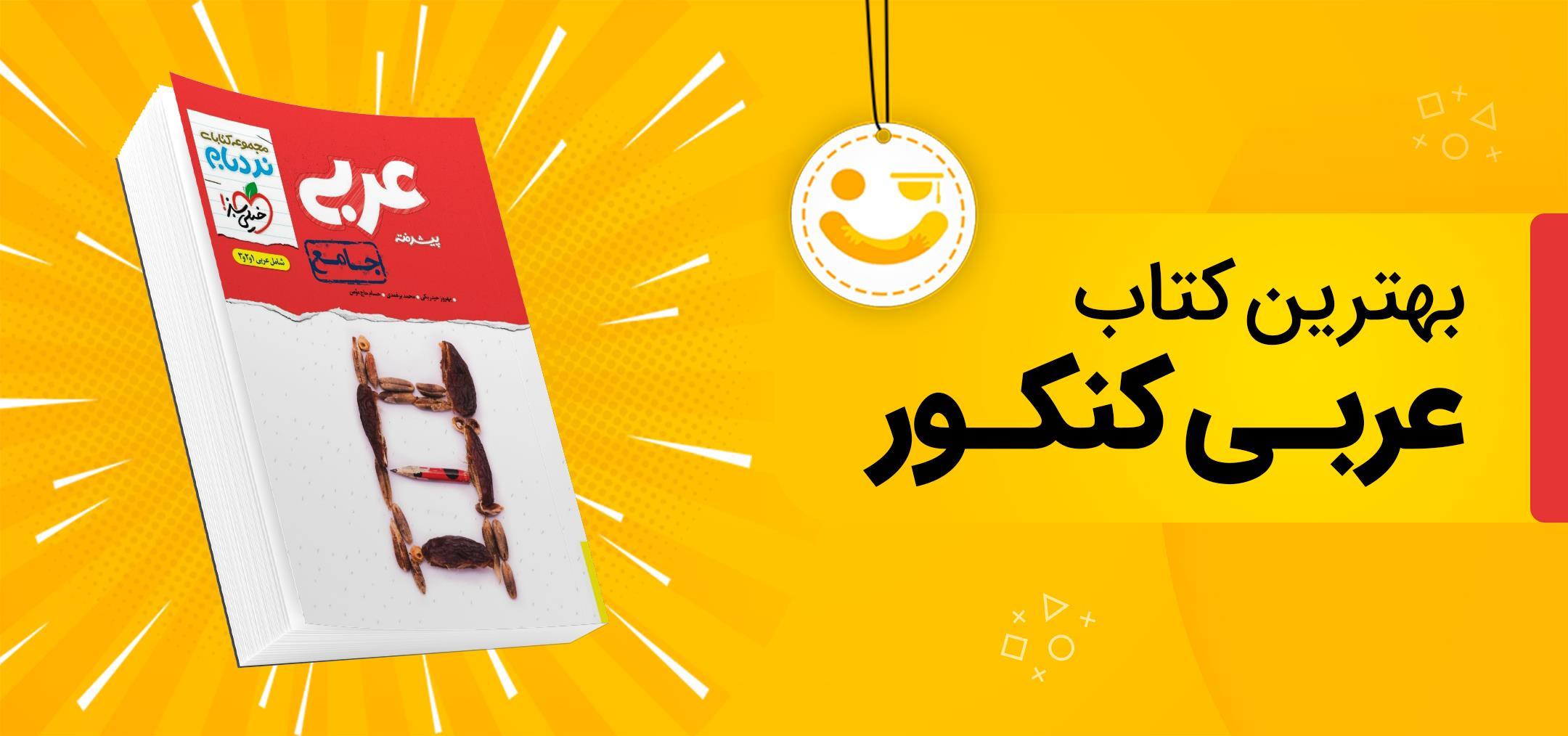 بهترین کتاب عربی کنکور