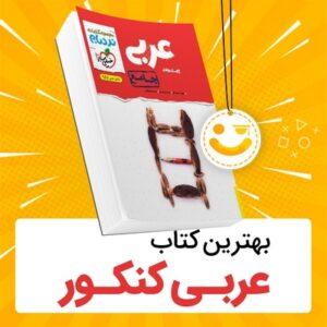 بهترین منبع عربی کنکور