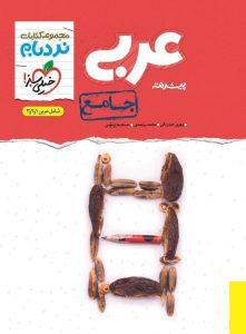 عربی جامع پیشرفته نردبام خیلی سبز