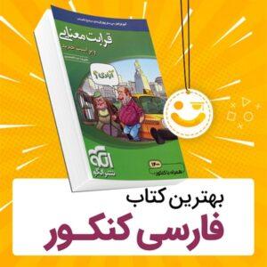 بهترین کتاب فارسی کنکور