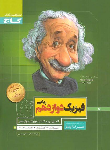 فیزیک دوازدهم ریاضی سیر تا پیاز گاج